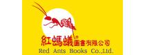 紅螞蟻圖書有限公司